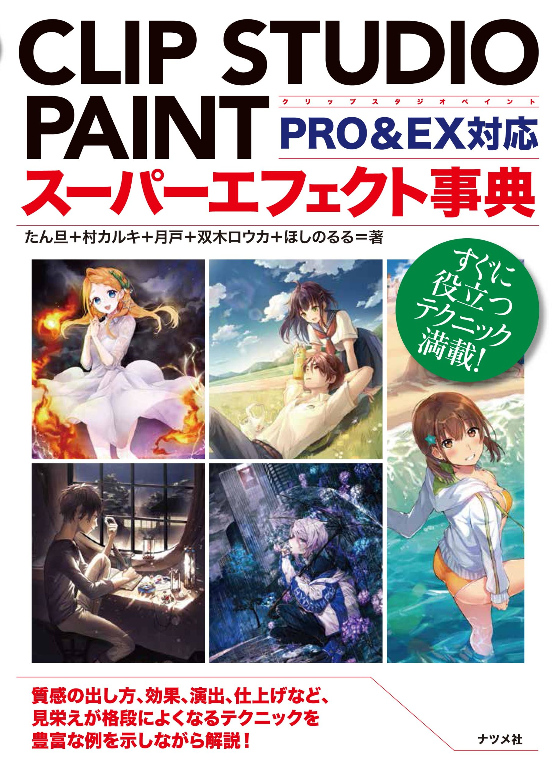 【CLIP STUDIO PAINTスーパーエフェクト事典】