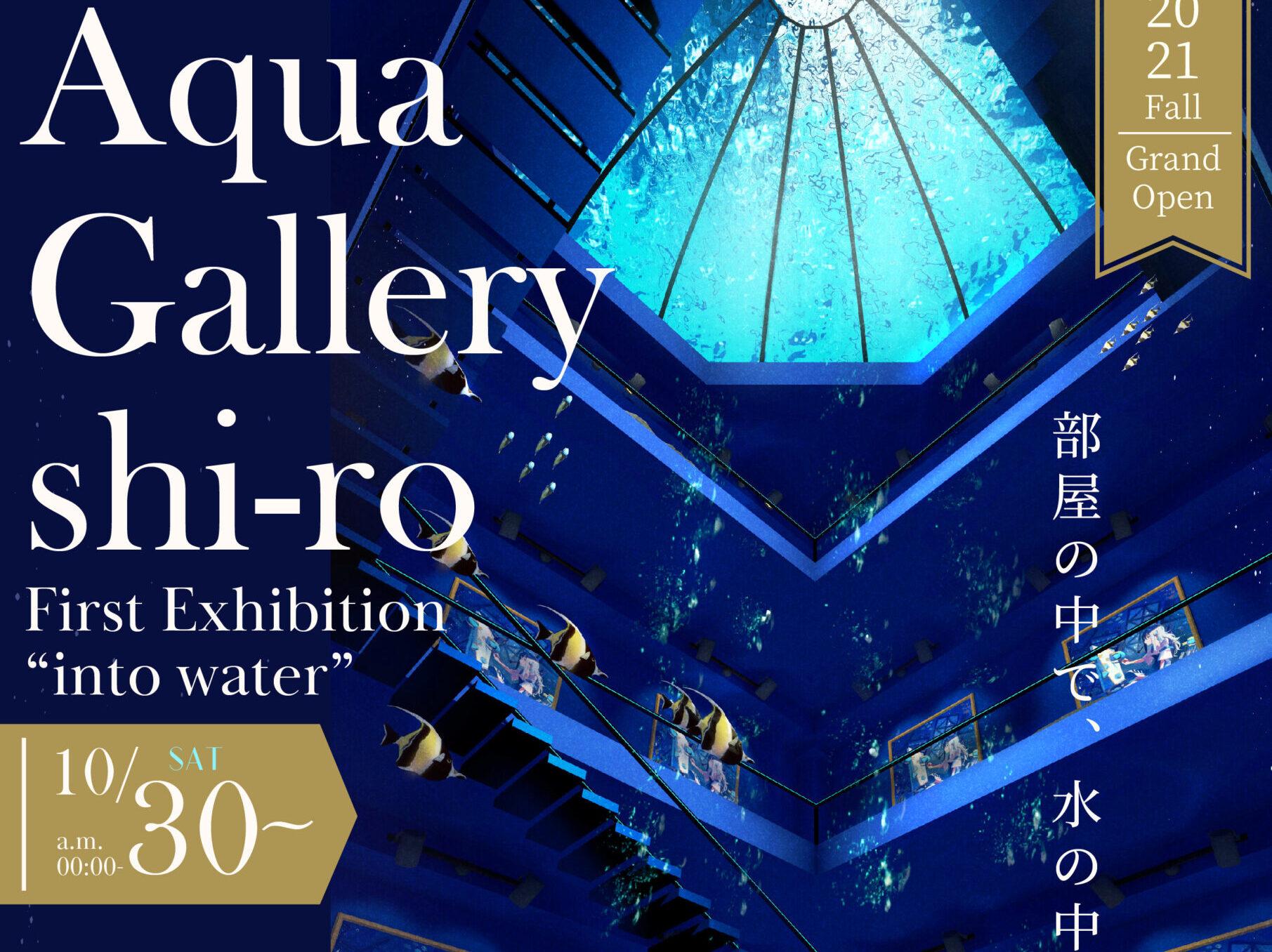 VR美術展「Aqua Gallery=shi-ro」